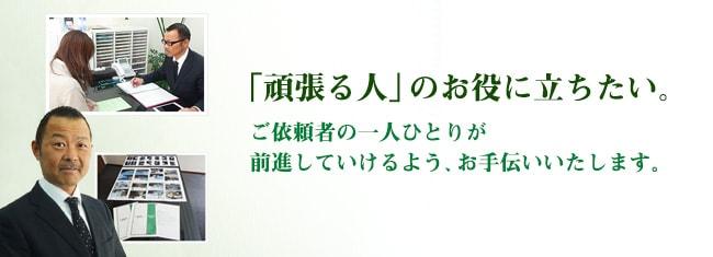 あおば愛子探偵事務所の代表山本睦夫からのあいさつ